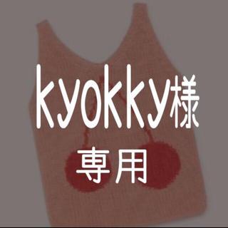 kyokky様専用(ニット)