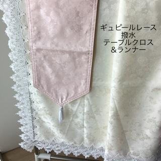 撥水加工 テーブルクロス &テーブルランナー ギュピールレース  ジャガード織り(テーブル用品)