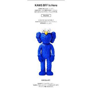 kaws bff(模型/プラモデル)