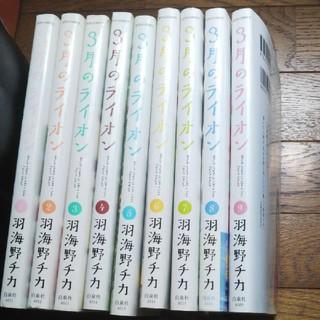 ハクセンシャ(白泉社)の3月のライオン 1~9巻(少女漫画)