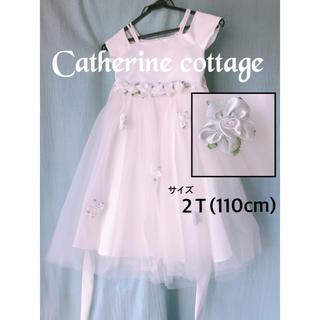 キャサリンコテージ(Catherine Cottage)のCatherine cottage ライトベージュ キッズドレス (110cm)(ドレス/フォーマル)