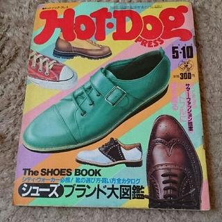 コウダンシャ(講談社)の古雑誌 Hot-DogPRESS シューズ特集(アート/エンタメ/ホビー)