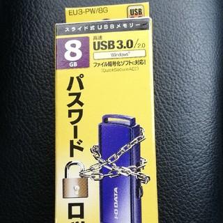 アイオーデータ(IODATA)のI-O DATA パスワードロック機能搭載USBメモリー /8G(PC周辺機器)