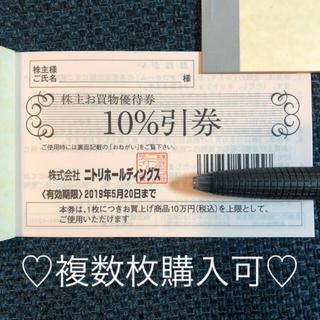 ニトリ(ニトリ)のニトリ 株主優待券☆1枚(ショッピング)