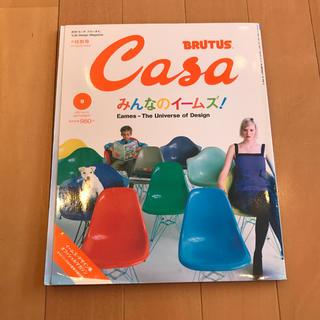 マガジンハウス - 雑誌カーサブルータス イームズ特集 2001年9月号