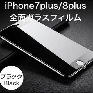 アイフォーン(iPhone)のiPhone7plus/8plus 全面保護ガラスフィルム ブラック(保護フィルム)