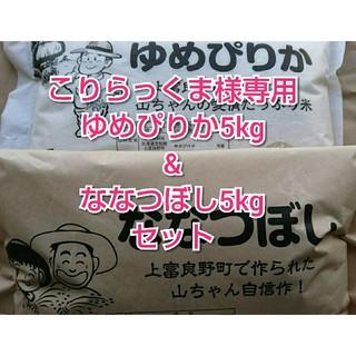 こりらっくま様専用☆ゆめぴりか5kg&ななつぼし5kgセット☆(米/穀物)