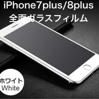 アイフォーン(iPhone)のiPhone7plus/8plus 全面保護ガラスフィルム ホワイト(保護フィルム)