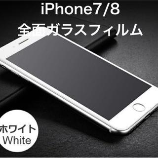アイフォーン(iPhone)のiPhone7/8 全面保護ガラスフィルム ホワイト(保護フィルム)