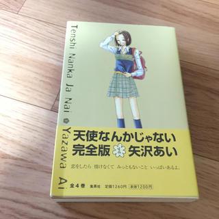 シュウエイシャ(集英社)の天使なんかじゃない 完全版  1(少女漫画)