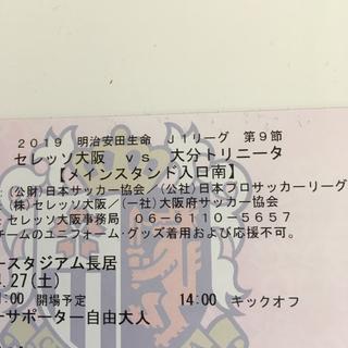セレッソ大阪vs大分トリニータ  ビジターサポーター自由大人1枚(サッカー)