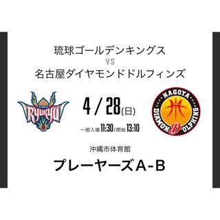 CSチケット 琉球ゴールデンキングス(バスケットボール)