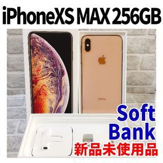 アップル(Apple)の【新品】iPhoneXSMAX 256GB softbank ゴールド 純正付属(スマートフォン本体)
