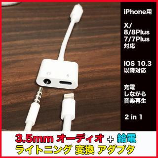 iPhone Lightning 3.5mm イヤホン変換アダプタ ホワイト(その他)