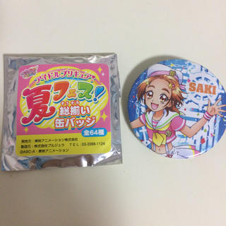 プリティストア限定 アイドルプリキュア夏フェス総揃い缶バッジ M.V.P日向咲(バッジ/ピンバッジ)
