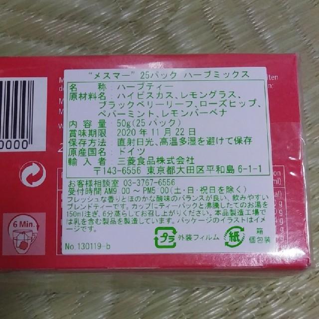メスマー ハーブミックスティー 食品/飲料/酒の飲料(茶)の商品写真