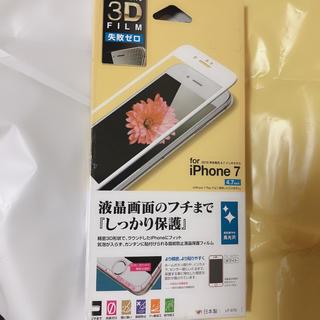アイフォーン(iPhone)のiPhone7/8 液晶保護フィルム(保護フィルム)
