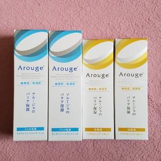アルージェ(Arouge)の【まり555様専用】アルージェ トリートメントジェル×2&トラブルリペア×2(美容液)