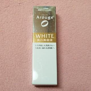 アルージェ(Arouge)のアルージェ ホワイトニング エッセンス(美容液)
