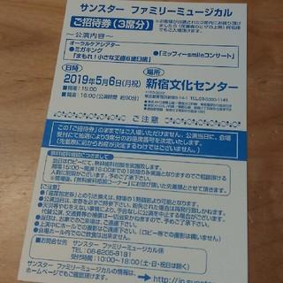 サンスターファミリーミュージカル 招待券 新宿(キッズ/ファミリー)
