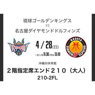 【専用】琉球ゴールデンキングス チケット 2枚(バスケットボール)