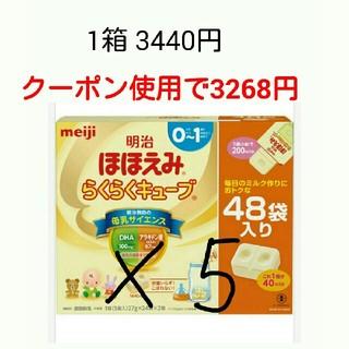 メイジ(明治)の明治 ほほえみキューブ特大 5箱(その他)