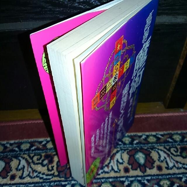 送料無料 高等魔術実践マニュアル エンタメ/ホビーの本(人文/社会)の商品写真