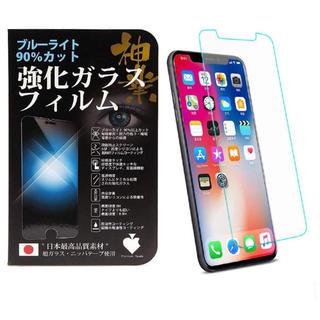 アイフォーン(iPhone)のブルーライトカット 90% 強化ガラスフィルム iPhone(保護フィルム)