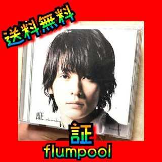 【送料無料】flumpool 証 初回限定版(ポップス/ロック(邦楽))