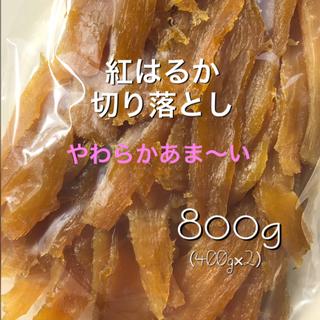 17.連絡用♡やわらかあま〜い♡干し芋 紅はるか 切り落とし(乾物)