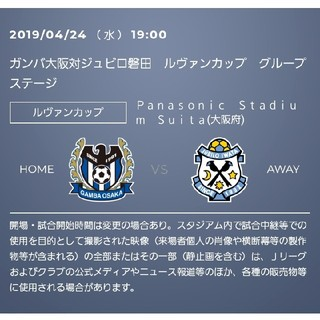 ガンバ大阪対ジュビロ磐田 カテゴリー2(サッカー)