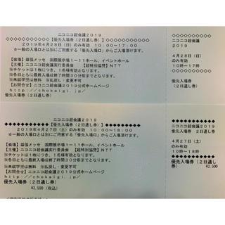 ニコニコ超会議 2日通し券 優先入場券(その他)
