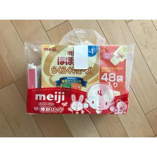 メイジ(明治)の【新品】ほほえみ らくらくキューブ 48袋 ミルク(その他)