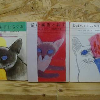 リリアン・J・ブラウン3冊セット。「猫は床下にもぐる」「猫は幽霊と話す」他1冊▲(文学/小説)