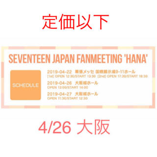 SEVENTEEN チケット 4/26 ファンミーティング ペンミ 大阪(K-POP/アジア)