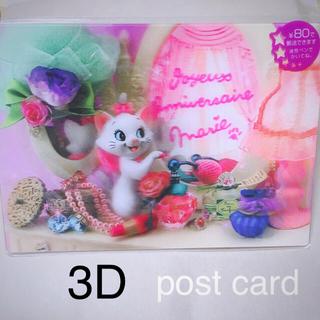 ディズニー(Disney)のDisney♡ 3D ポストカード(写真/ポストカード)