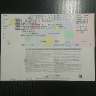 ゆうき様専用 2枚セット マリノス ヴィッセル神戸 5/18(土)(サッカー)