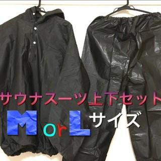 【新品】男女兼用 サウナスーツ 上下セット Mサイズ Lサイズ(エクササイズ用品)
