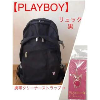 プレイボーイ(PLAYBOY)の【PLAYBOY】リュック(黒)& 携帯クリーナー ストラップ(リュック/バックパック)