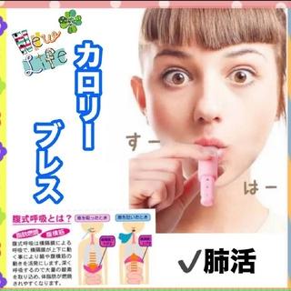 カロリーブレス☆腹式呼吸 簡単ダイエット♪(エクササイズ用品)