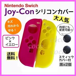 ジョイコンカバー 任天堂switch スイッチ シリコン スティックカバー (その他)