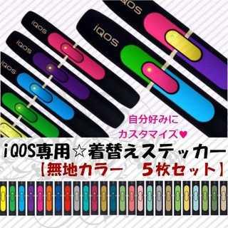 貼るだけ簡単カスタマイズ☆アイコス ボタンシール 5枚セット(タバコグッズ)