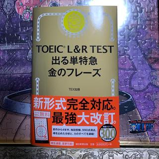 アサヒシンブンシュッパン(朝日新聞出版)のTOEIC 金のフレーズ(資格/検定)