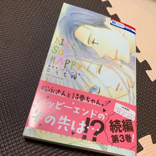 ハクセンシャ(白泉社)のLIFE SO HAPPY 3(少女漫画)