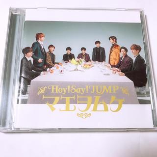 Hey!Say!JUMP 「マエヲムケ」〈通常盤/初回プレス仕様〉(ポップス/ロック(邦楽))