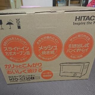 ヒタチ(日立)の日立 オーブントースター HTO-CT30にゃん太郎様専用(調理機器)
