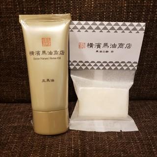 横濱馬油商店 馬油 クリーム オイル 石鹸(フェイスオイル / バーム)