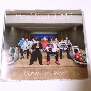 Hey!Say!JUMP 「COSMIC☆HUMAN」 通常盤(ポップス/ロック(邦楽))