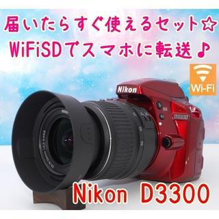 ニコン(Nikon)の【美品】軽くてコロンと可愛い希少なレッドカラー☆彡Nikon D3300♪(デジタル一眼)