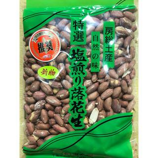 千葉県産 塩煎リ落花生 ピーナツ 380g 2個(乾物)